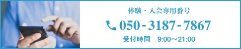 体験・入会専用番号050-3187-7867 受付時間9:00〜21:00
